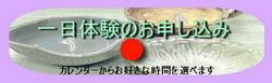 体験申し込みのバナー250.jpg