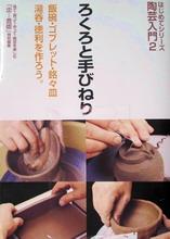 rokuro-220.jpg
